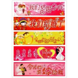 Chinese Traditional Wedding Creative car Sticker