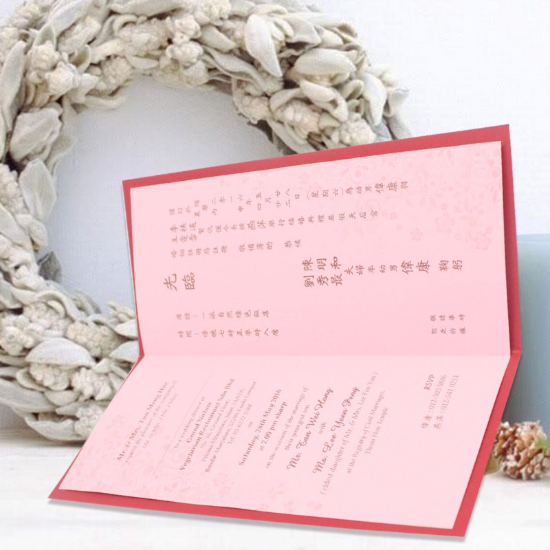 Home > Gifts & Cards > Chinese Wedding Card ( SPM85011B )